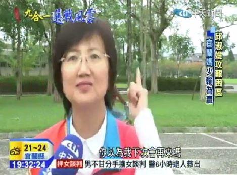 邱淑媞接受媒體訪問發狠,大罵宜蘭縣民。(圖片擷取自YouTube)
