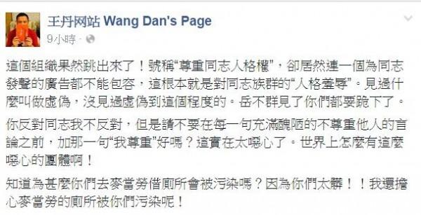 王丹認為,護家盟竟然在聲明尊重同志後,還說出「充滿醜陋的不尊重他人的言論」,讓他大呼「這實在太噁心了,世界上怎麼有這麼噁心的團體」。(圖擷自「王丹网站  Wang Dan's Page」臉書)
