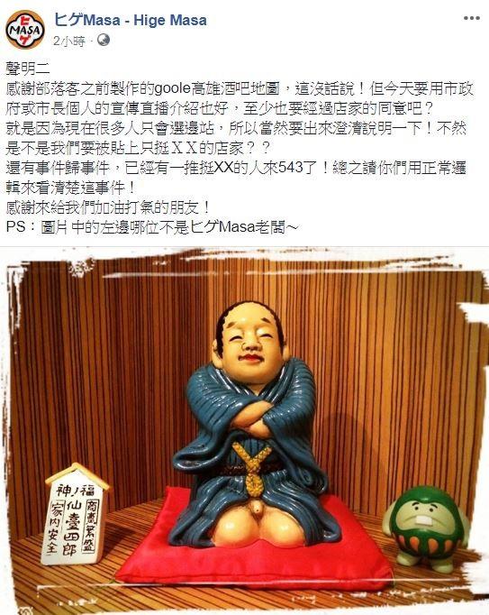 酒吧「ヒゲMasa」事後又再度發聲明表示,切割韓國瑜後已有一推挺XX的人來543了,希望這些人能用正常邏輯來看清楚這事件!(圖擷取自「ヒゲMasa」臉書)