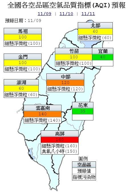 今日各地空氣指數概況。(圖擷取自中央氣象局)