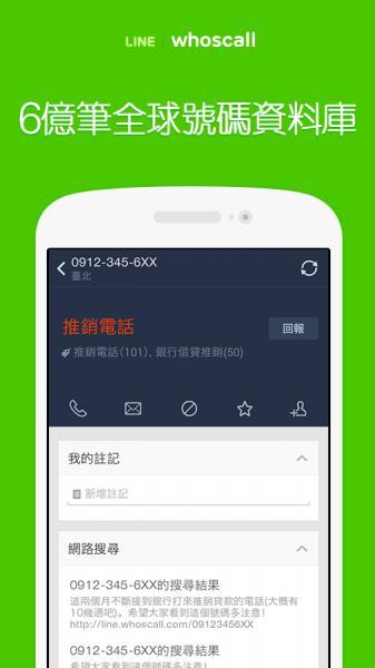 電話辨識程式「LINE whoscall」傳出因資料追蹤能力「太強」,讓許多名人的個人隱私資料全都曝光。(圖片取自LINE whoscall下載頁面)