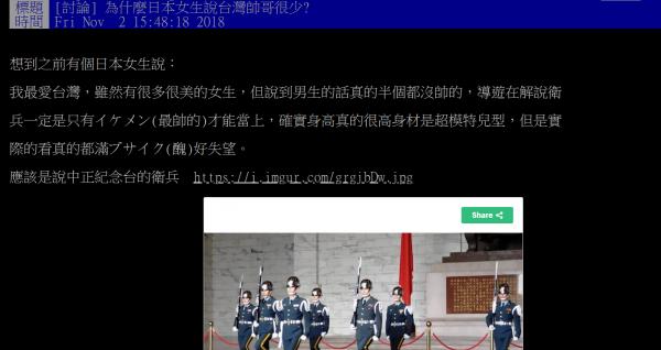 1名網友表示,自己的日本女生覺得台灣男生並不帥,因此發文討論,引來鄉民熱議。(擷自Ptt)