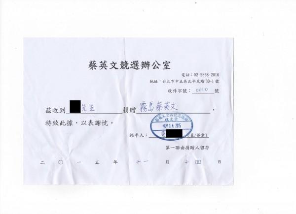 該網友也出示捐贈單,證明該物件是真的送到了小英全國競選總部。(圖擷取自PTT)