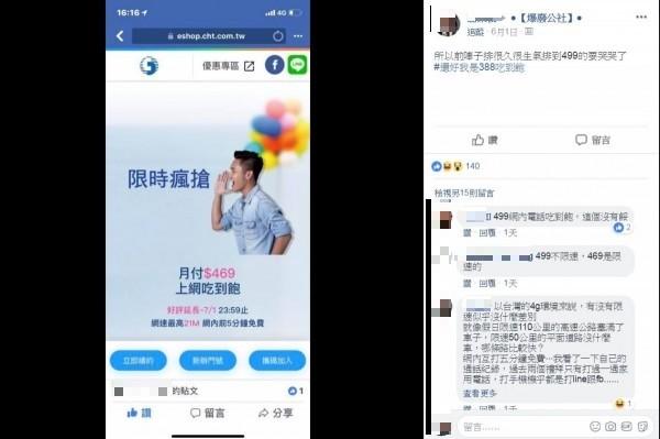 網友在「爆廢公社」發文,並附上中華電信469吃到飽的優惠畫面,表示之前排到499的人要哭了。(圖擷取自爆廢公社)