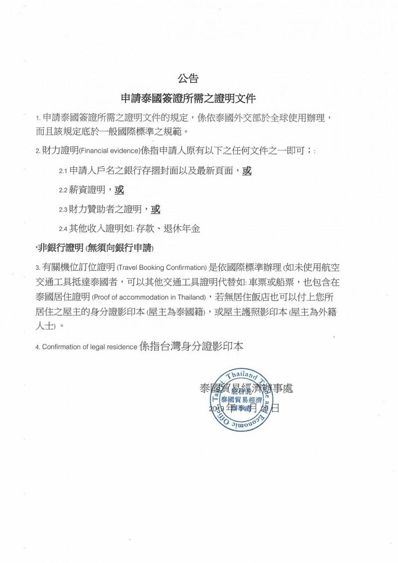 外傳辦理赴泰國觀光簽證將取消財力證明,泰國總理府今天表示,申請觀光簽必須附財力證明的政策並沒有改變。(取自泰國辦事處臉書)