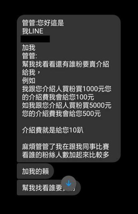 中國網軍近期開始大量收購台灣各大臉書粉絲專頁。(圖擷取自臉書)