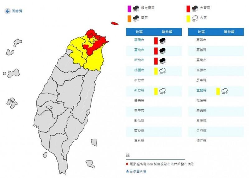氣象局於基隆市、台北市、新北市發布大豪雨特報,桃園市、新竹縣、宜蘭縣發布大雨特報。(圖擷取自中央氣象局)