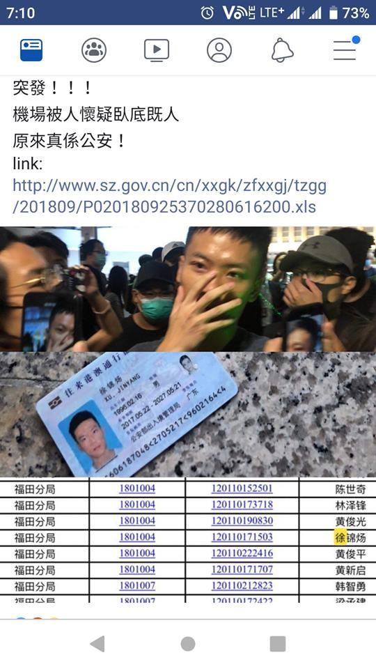 今日示威者再度集結至香港機場宣傳時,發現疑為中國廣東省福田分局的公安,喬裝成示威者混在人群中。(圖擷取自臉書_龍獅報)