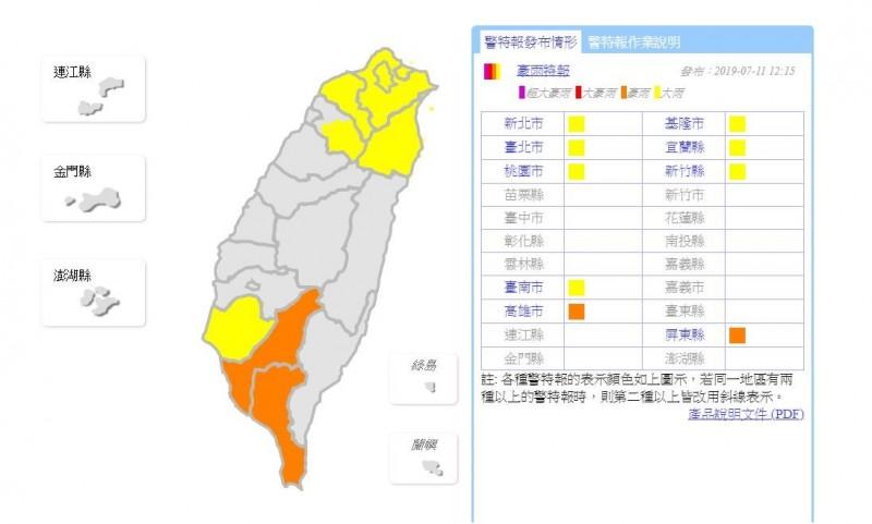 中央氣象局今中午12時15分,針對7縣市發布大雨特報、2縣市豪雨特報。(圖翻攝自中央氣象局官網)