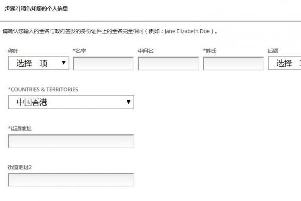 香港前面加上中國,變成「中國香港」。(圖擷自達美官網)