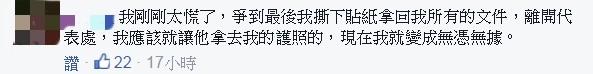 該民眾在留言表示,後來妥協撕掉貼紙,拿回護照與文件。(圖擷自台灣人在歐洲 Taiwanese in Europe臉書社團)