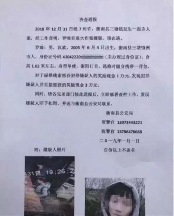中国湖南省一名13岁少年,在12月31日晚间以铁锤砸死自己的亲生父母后逃逸。(图撷取自《北京青年报》)