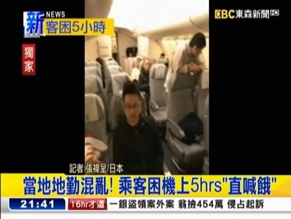 長榮BR116台北飛札幌的班機,起飛時新千歲機場仍可起降,抵達時卻因暴雪封鎖,只好轉降函館,但當地地勤混亂,乘客受困在機上5個小時,仍無法順利下機。(圖擷取自東森新聞)