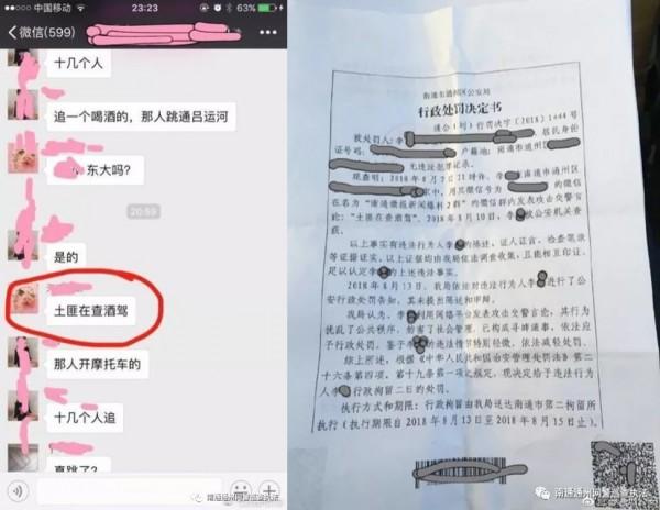 江蘇女子得知有警方在追捕酒駕騎士,對此事傳送「土匪在查酒駕」語句,3天後被警方循線找上門。(圖擷取自微信)