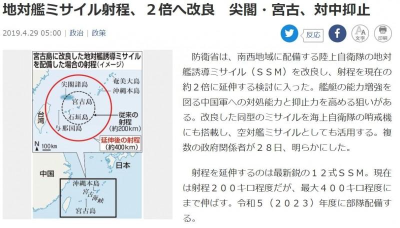 為提高對中國海軍因應能力及嚇阻力,據傳日本防衛省將研究改良陸上自衛隊部署的地對艦飛彈(SSM),讓射程從原本的200公里提升到400公里,射程將涵蓋釣魚台列嶼、宮古海峽全域。(圖擷取自產經新聞)