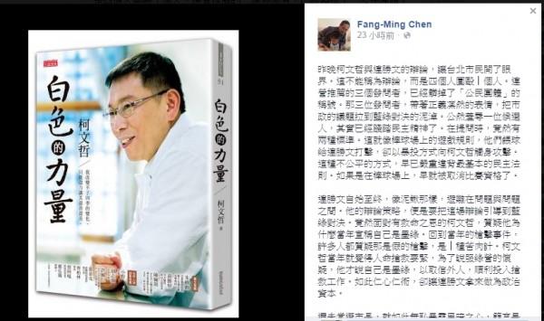 陳芳明昨在臉書上發文,直言柯、連的辯論讓人開了眼界,更重批這場辯論是「4個人圍毆1個人」。(圖片擷取自陳芳明臉書頁面)