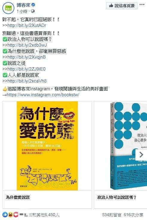 書籍《為什麼愛說謊》因被雄中學生拿來與高雄市長韓國瑜一同合影而爆紅,網路書店趕緊發文說明「它真的已經絕版」,買不到了,並另外列「說謊」系列書單,供大家參考。(擷取自「博客來」臉書)