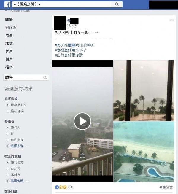 林姓女網友自嘲「整天都與山竹在一起」。(圖翻攝自臉書社團「爆廢公社」)