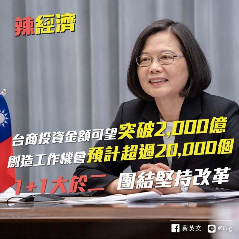 總統蔡英文在臉書發文強調,「希望能夠全黨團結,一加一大於二,結合所有力量,一起堅持改革、守護台灣的民主,這才是最重要的。」(圖擷自蔡英文 Tsai Ing-wen臉書)