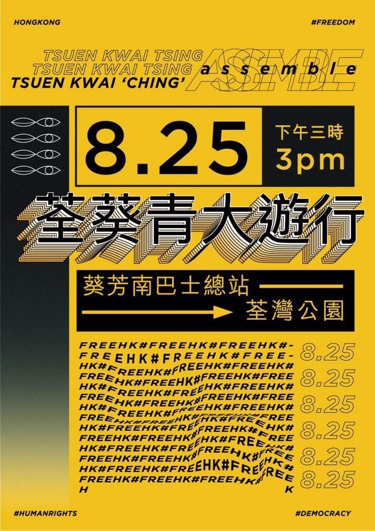 香港警方今(23)日下午對「825荃葵青遊行」發出反對通知書,僅批准在荃灣公園舉辦集會。(圖擷取自TG_反送中文宣谷)