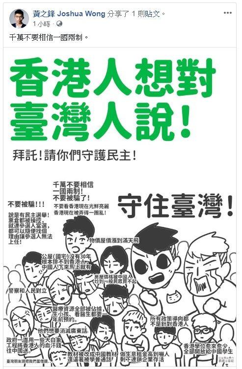 香港学运领袖黄之锋今日晚上转贴图片「香港人想对台湾人说的话!」声援,并表示「千万不要相信一国两制」。(图撷取自「黄之锋」Facebook)
