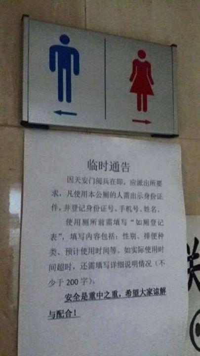王丹今日於臉書上傳了一張照片,廁所裡貼了一張臨時通告,說因為天安門閱兵在即,故派出所要求凡使用該公廁者,要「出示身分證件,並登記身分證號、手機號、姓名。」(圖擷取自王丹網站 Wang Dan's Page臉書)