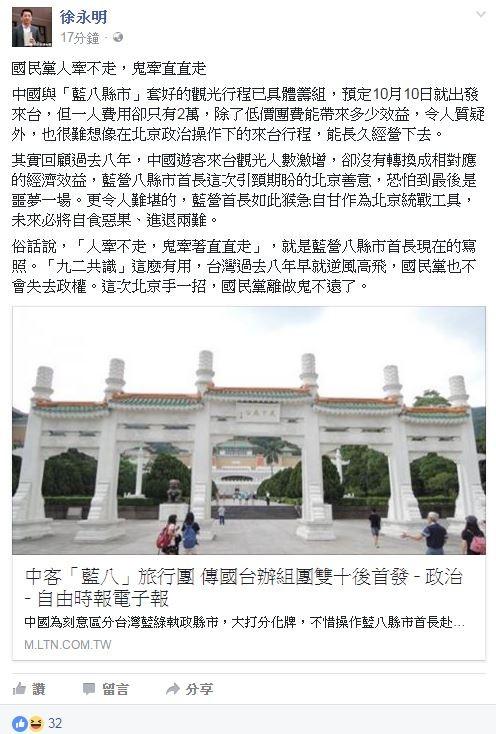貼文更說到「『九二共識』這麼有用,台灣過去8年早就逆風高飛,國民黨也不會失去政權。這次北京手一招,國民黨離做鬼不遠了」(圖截自徐永明臉書)