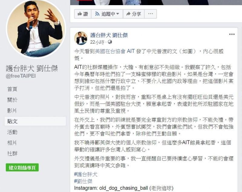 劉仕傑表示,「外交禮儀是件重要的事,我一直提醒自己要持續虛心學習,不能約會遲到或演講時中英文參雜」。(圖擷取自「護台胖犬 劉仕傑」臉書)