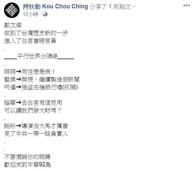 樂團「拷秋勤」感嘆,鄭文燦做到台灣歷史新一步,但近日發生在台灣的事情,彷彿「平行世界」般。(圖翻攝自臉書粉專「拷秋勤 Kou Chou Ching」)