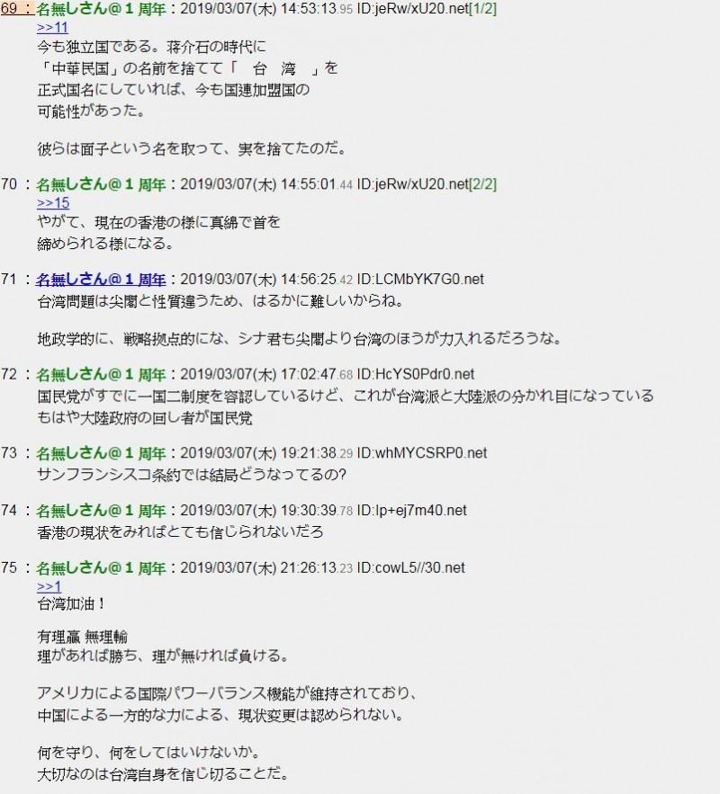 日本網友紛紛替台灣加油,更有網友質疑國民黨到底在幹嘛。(圖擷取自日本論壇《5ch》)