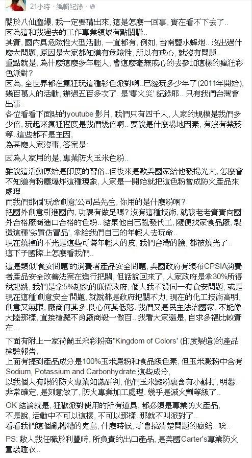具相關專業領域背景的網友認為,關鍵在於外國用的是「專業防火玉米色粉」,所以外國舉辦過那麼多次活動都沒發生過意外。(截自臉書)