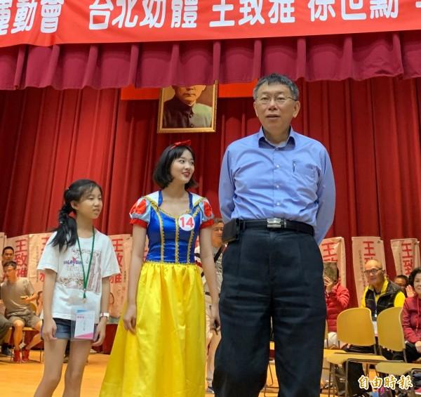 台北市長柯文哲下午出席活動親子運動會活動。(記者沈佩瑤攝)