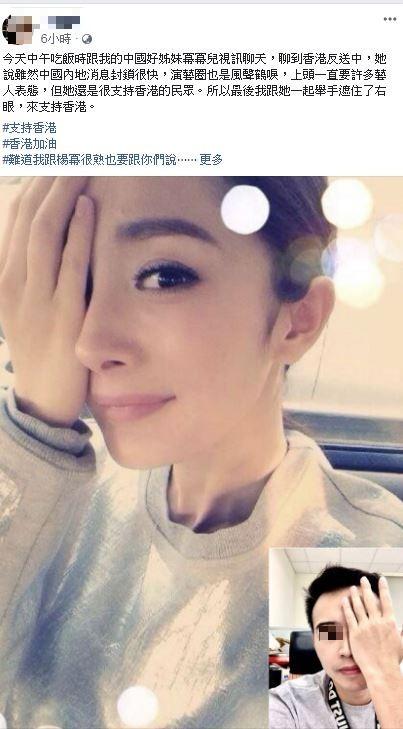 網友也貼出楊幂遮右眼自拍的照片。(圖取自臉書)