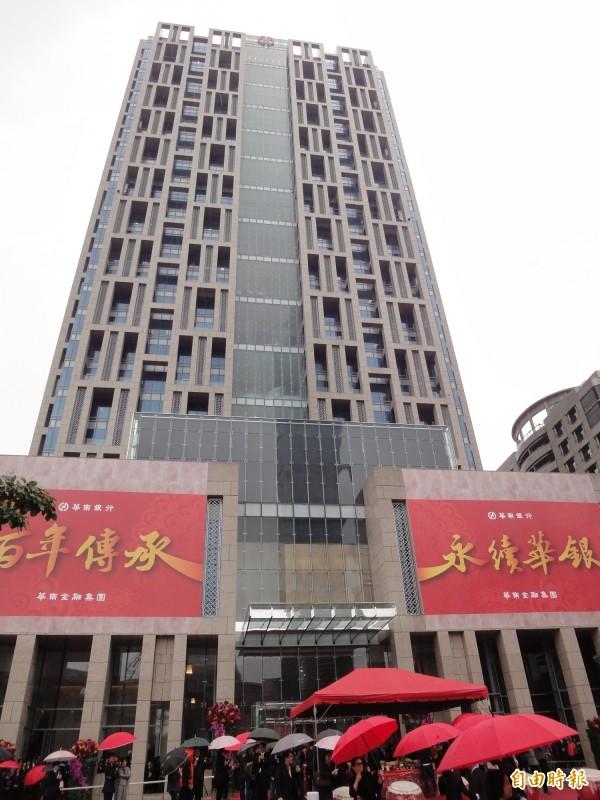 鼎興詐貸數十億元案,今約談10名華南銀行高層。圖為華南金控暨華南銀行總部大樓。(資料照,記者盧冠誠攝)