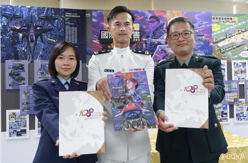 國防部11日公布108年國防報告書,並以漫畫形式呈現重要國防施政,拉近與年輕讀者的距離。(記者劉信德攝)