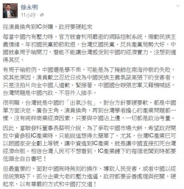 時代力量黨團總召徐永明則在臉書上說,台灣就是中國的「出氣沙包」。(圖片取自徐永明的臉書)