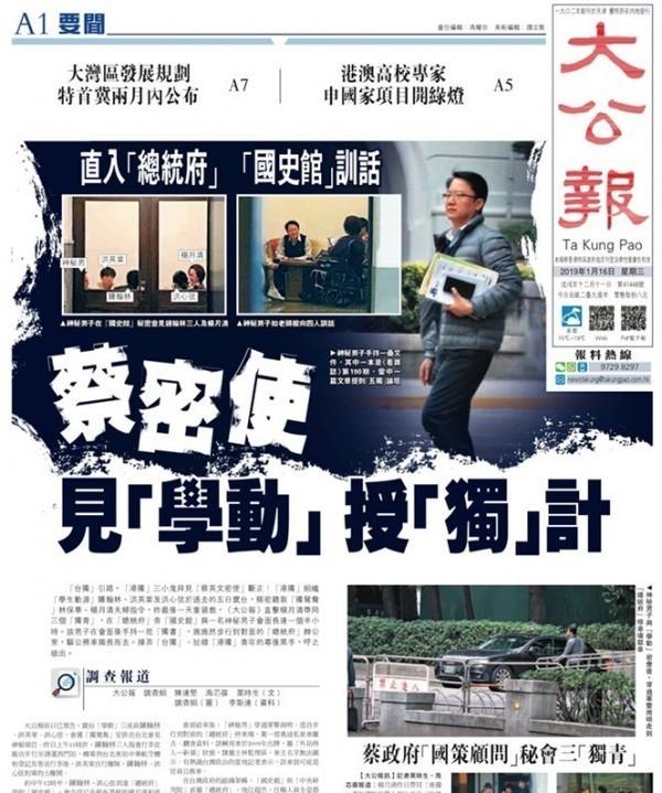 香港中國官媒《大公報》昨在頭版大篇幅報導蔡英文總統的「密使」會見港獨人士,大搞烏龍。(圖擷取自大公報)