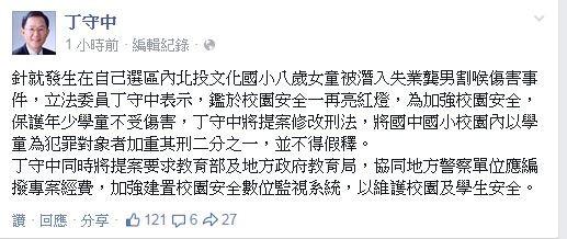 丁守中表示,他也會同時提案要求教育部和各地方政府教育局,協同地方警察單位編撥專案經費,加強建置校園安全數位監視系統,以維護校園及學生安全。(圗擷取自臉書)