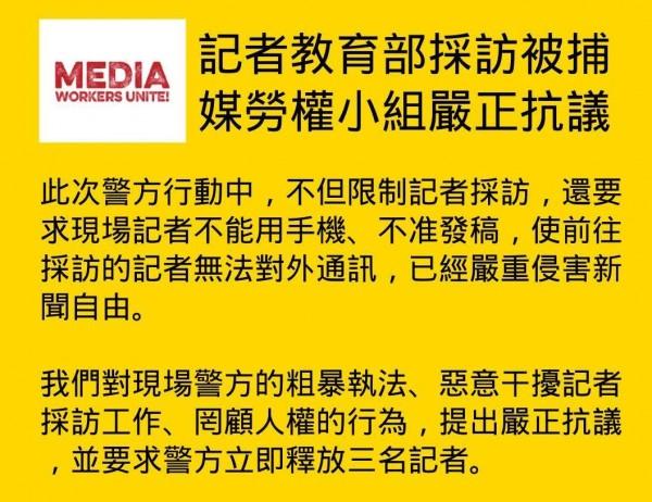 「媒體工作者勞動權益小組」今凌晨也發表聲明指出,此次警方行動中,不但限制記者採訪,還要求現場記者不能用手機、不准發稿,使前往採訪的記者無法對外通訊,已經嚴重侵害新聞自由。(圖擷取自臉書)