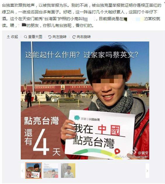拿著「我在中國點亮台灣」紙張的學生遭黃安發文舉報為台獨人士。(圖擷取自黃安微博)