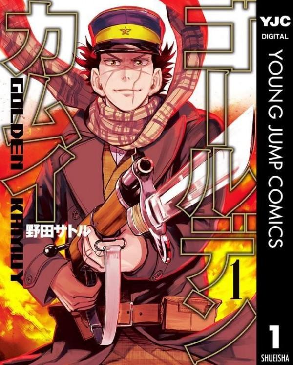 日本「2016年漫畫大獎」,由野田智的《黃金神威》奪下。(圖擷取自網路)