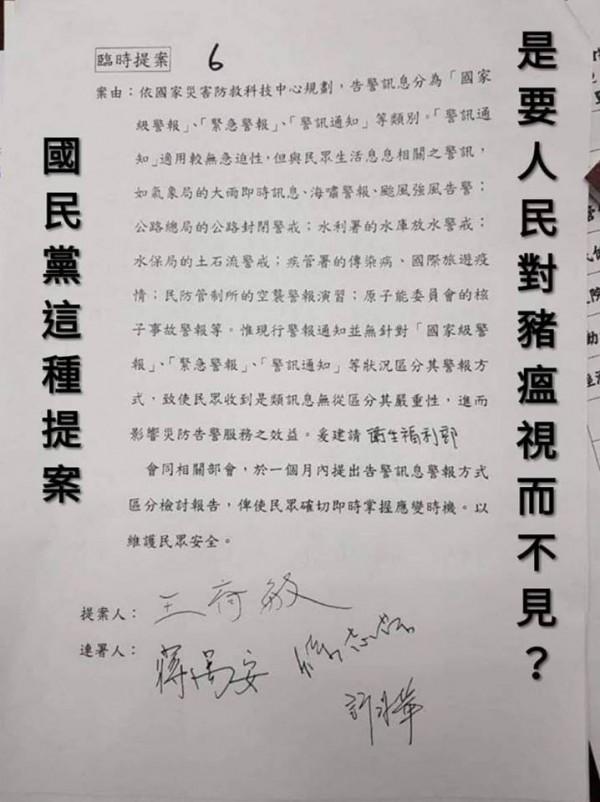鄭運鵬PO出聯署書,痛斥「國民黨這種提案,是要人民對豬瘟視而不見」?(圖擷取自鄭運鵬臉書)
