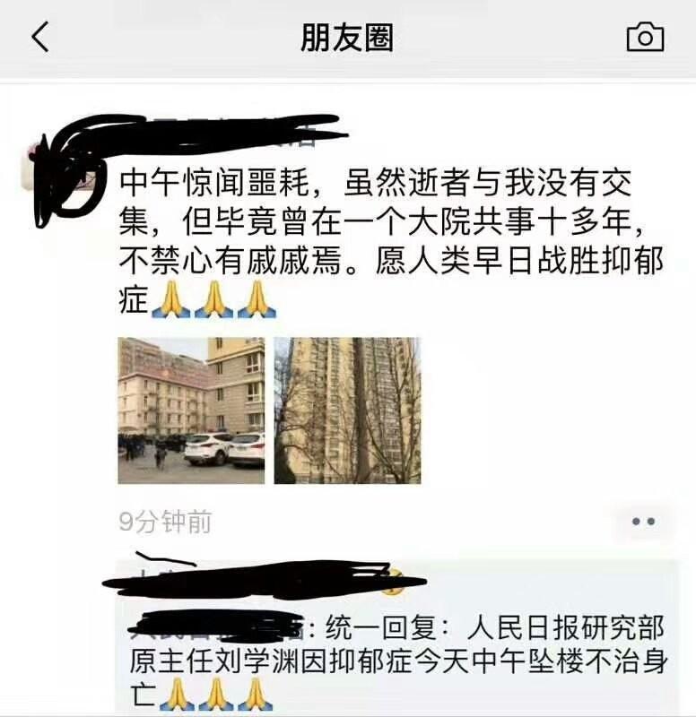 有人在網路發布消息,指中國官方媒體《人民日報》的前主任墜樓身亡,原因疑似又是「抑鬱症」。(圖取自推特)
