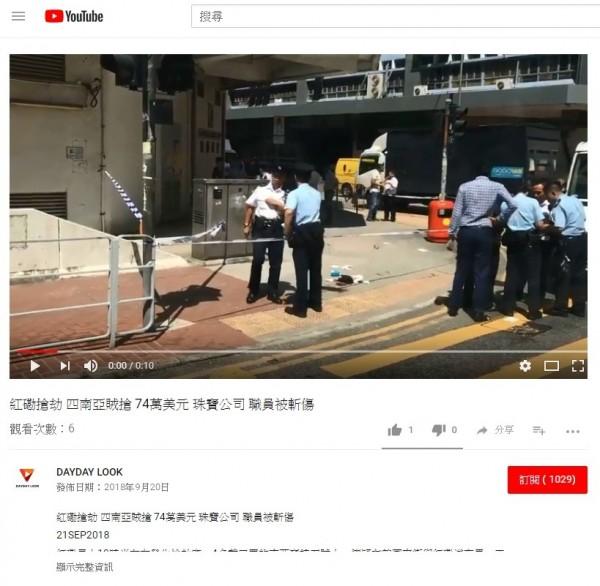 香港紅磡一處路口今(21)日發生起持刀珠寶搶案,嫌犯不僅砍傷珠寶店員,還搶走共值74萬美元(約新台幣2294萬元)的珠寶。(翻攝自「DAYDAY LOOK」YouTube)