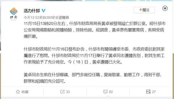 中國四川省什邡市財政局局長黃卓在15日下午自縊身亡,針對尋死原因,中國官方給的答案是「長期受嚴重胃病折磨」。(圖擷取自微博)