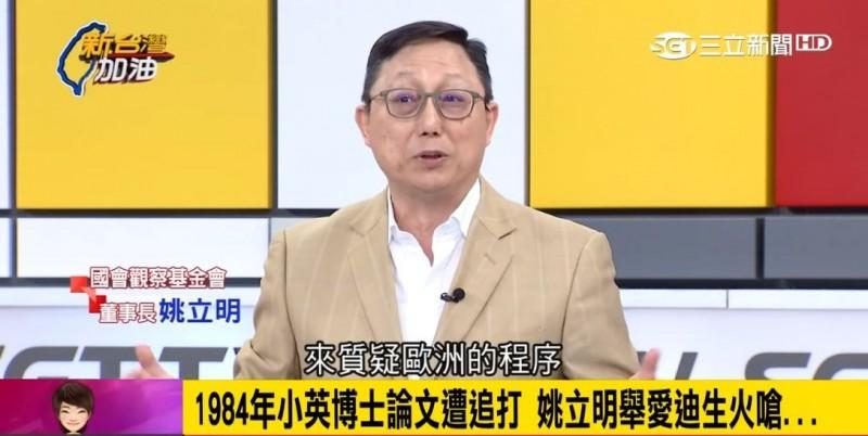 國民黨近期針對總統蔡英文博士學位議題進行攻擊,甚至還在立院成立調閱委員會查真相。對此,擁有德國國立比勒費爾德大學法學博士的國會觀察基金會董事長姚立明舉例打臉,國民黨這些指控不僅很無聊,也是很無效的指控。(圖擷取自《新台灣加油》Youtube)