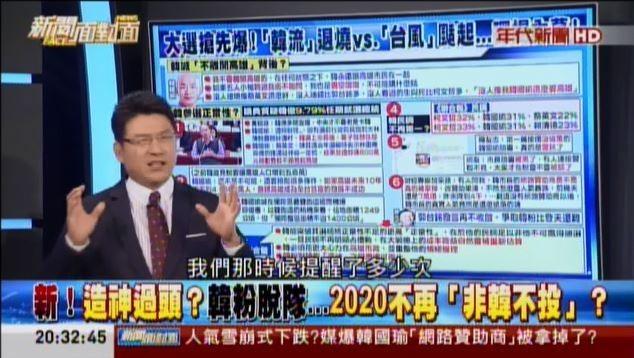 謝震武表示,「我們當初提醒多少次,市政是最重要的一點」,結果韓國瑜12月25日上任到現在半年左右的時間,「有多少好機會浪費掉了?」(擷取自「新聞面對面」)