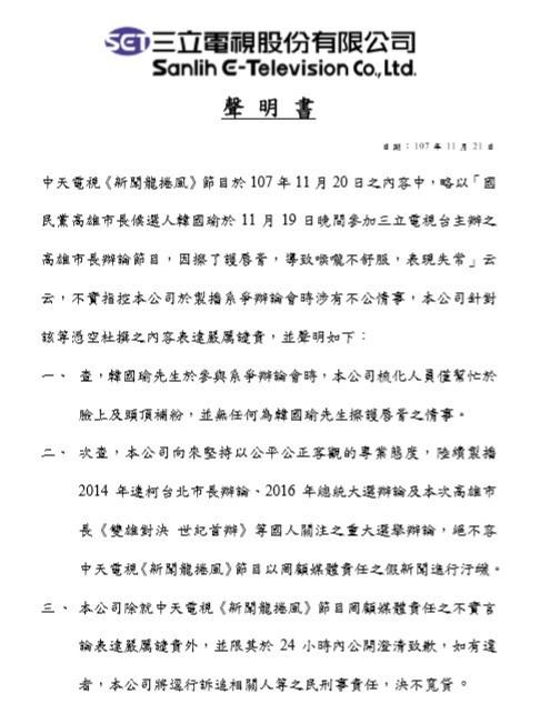 三立發表3點聲明,譴責中天電視《新聞龍捲風》憑空杜撰,要求24小時內公開道歉否則提告。(三立提供)