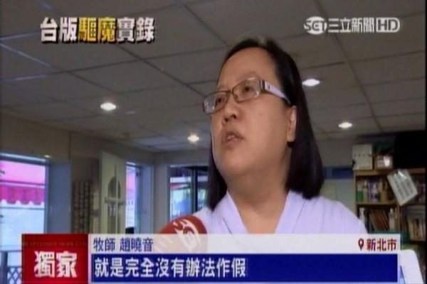 趙曉音牧師將受訪問表示這些影片絕無造假。(圖擷取自三立新聞台)