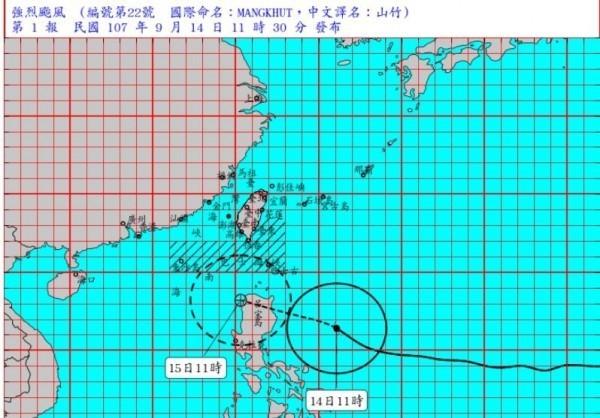 強颱山竹持續逼近,氣象局今(14日)上午11點30分發布海上颱風警報。(圖擷取自中央氣象局)